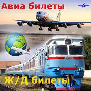 Авиа- и ж/д билеты Мраково