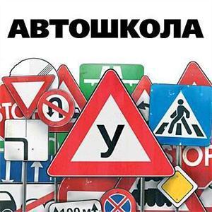 Автошколы Мраково