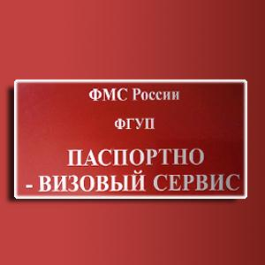 Паспортно-визовые службы Мраково