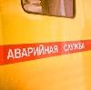 Аварийные службы в Мраково