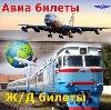 Авиа- и ж/д билеты в Мраково
