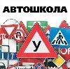 Автошколы в Мраково