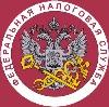 Налоговые инспекции, службы в Мраково