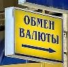 Обмен валют в Мраково
