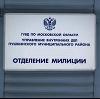 Отделения полиции в Мраково